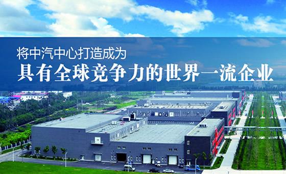 中国汽车技术研究院